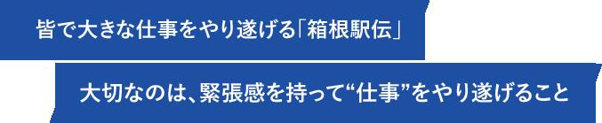 """皆で大きな仕事をやり遂げる「箱根駅伝」大切なのは、緊張感を持って""""仕事""""をやり遂げること"""