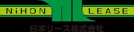 日本リース株式会社